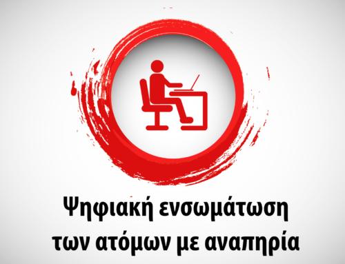 Ψηφιακή ενσωμάτωση των ατόμων με αναπηρία