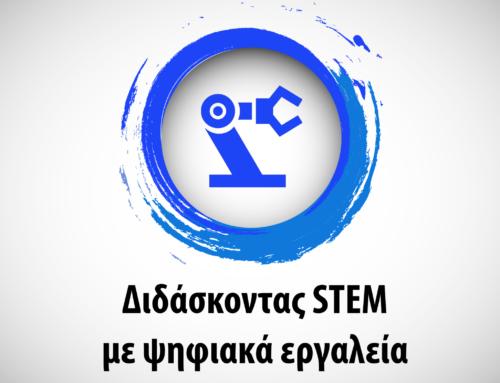 Διδάσκοντας STEM με ψηφιακά εργαλεία
