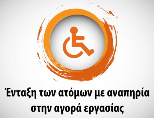 Ένταξη των ατόμων με αναπηρία στην αγορά εργασίας