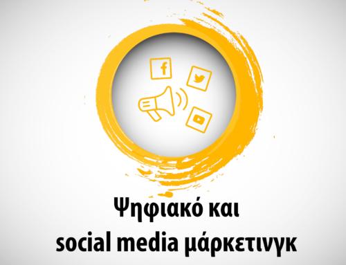 Ψηφιακό και social media μάρκετινγκ