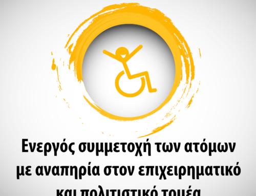 Ενεργός συμμετοχή των ατόμων με αναπηρία στον επιχειρηματικό και πολιτιστικό τομέα