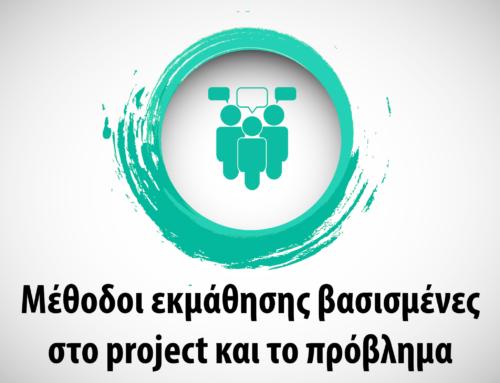 Μέθοδοι εκμάθησης βασισμένες στο project και το πρόβλημα